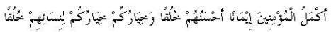 ayat82.jpg