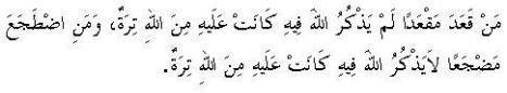 ayat122.jpg